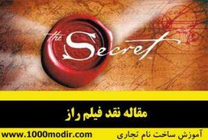 secret film
