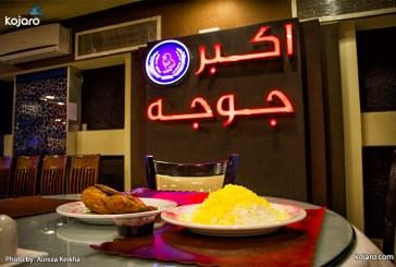 رازهای موفقیت بینظیر یک رستوران ایرانی! اکبرجوجه