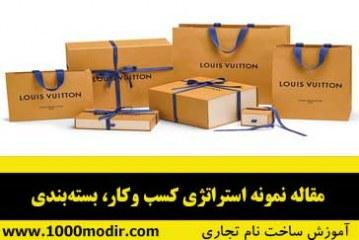 نمونه استراتژی کسب و کار، بسته بندی