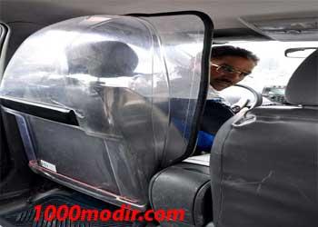 تاکسی گارد