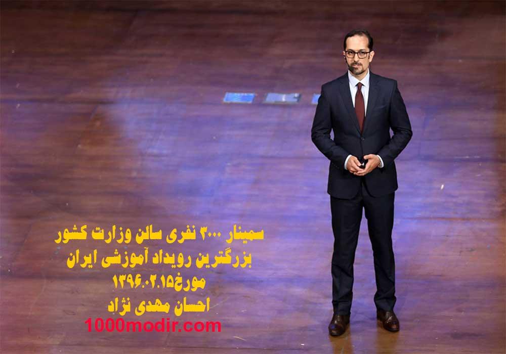 احسان مهدی نژاد