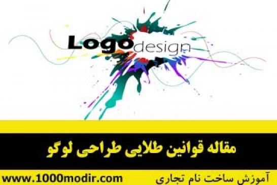 قوانین طلایی طراحی لوگو