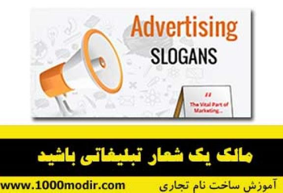 مالک یک واژه تجاری و شعار تبلیغاتی باشید