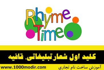 اولین تکنیک ساخت شعار تبلیغاتی تجاری(slogan)، قافیه