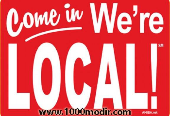 نام تجاری محلی!! فرصت یا اشتباه؟