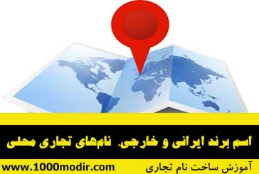 اسم برند ایرانی و خارجی، نامهای تجاری محلی