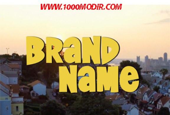 نمونه اسم برند! دغدغه بسیاری از صاحبان کسب و کار