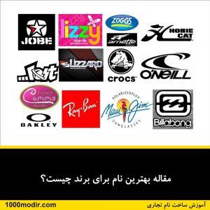 اسم برند ایرانی