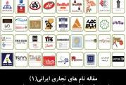 نام های تجاری ایرانی! مقاله اول