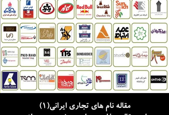 نام های تجاری ایرانی. مقاله اول