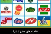 نام های تجاری ایرانی! مقاله دوم