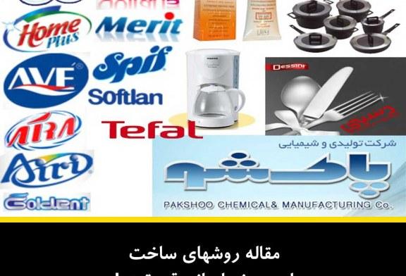 روش ساخت اسم برند ایرانی!