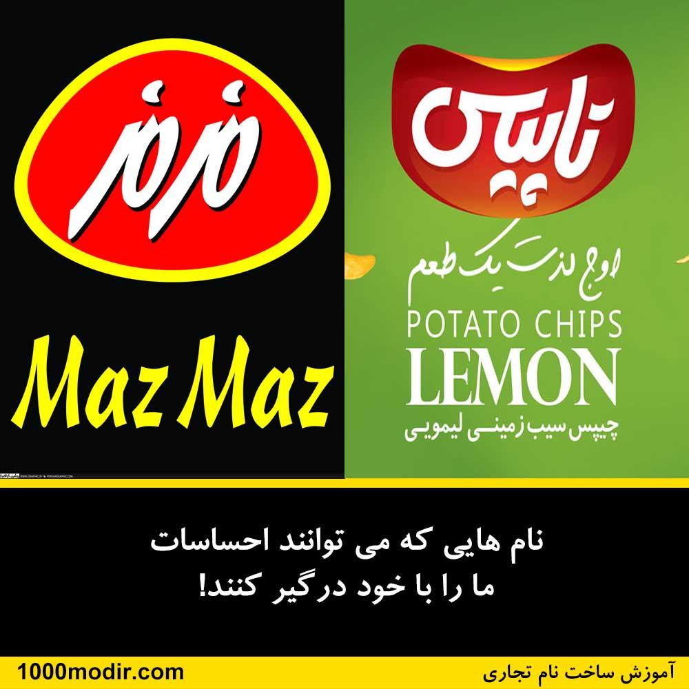 نام های تجاری ایرانی