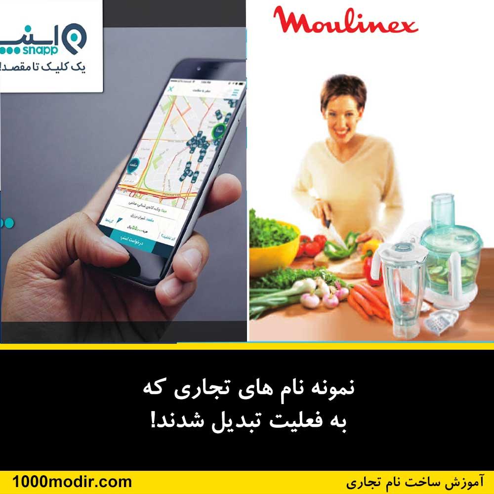 نمونه نام تجاری ایرانی