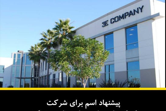 پیشنهاد اسم شرکت، تکنیکهای ساخت نام تجاری