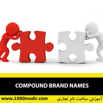انتخاب اسم شرکت