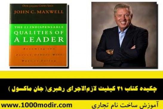 چکیده کتاب جان ماکسول، ۲۱ کیفیت لازمالاجرای رهبری