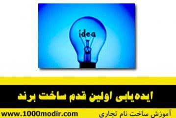یافتن ایده های ناب، اولین قدم در ساخت یک کسب وکار موفق