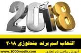 انتخاب اسم برند، متدلوژیهای نوین ۲۰۱۸
