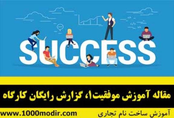 گزارش کارگاه آموزش موفقیت فردی، مدرسه کسبوکار سیحامی، قسمت اول