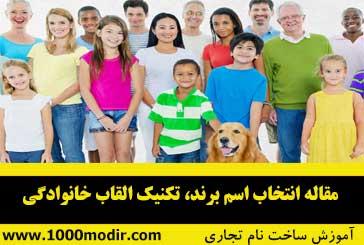 انتخاب اسم برند ایرانی، استفاده از تکنیک القاب خانوادگی