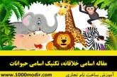 انتخاب اسامی خلاقانه، استفاده از کلید اسامی حیوانات