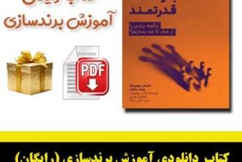 کتاب رایگان آموزش برندسازی(pdf)، برند قدرتمند