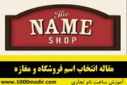 مقاله انتخاب اسم فروشگاه، اسم مغازه و  سایر مکانهای تجاری