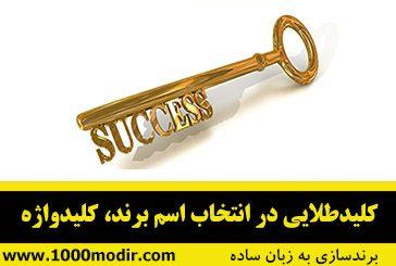 کلید طلایی در انتخاب اسم برای برند