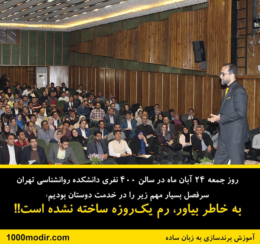 انتخاب اسم برند با احسان مهدینژاد