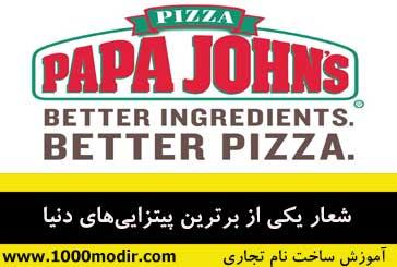 شعار تجاری