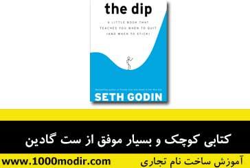 نام زیبا برای کتاب
