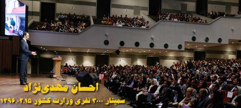 ehsan mehdinezhad