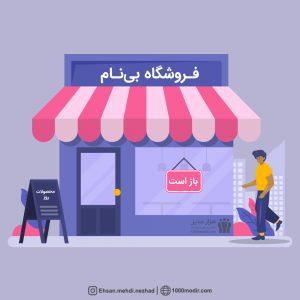 انتخاب اسم مغازه
