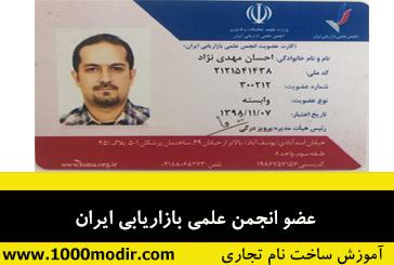 عضو انجمن علمی بازاریابی ایران
