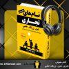 کتاب صوتی نامهای تجاری