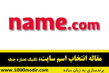 انتخاب نام سایت