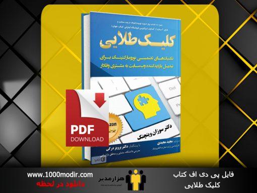 کتاب کلیک طلایی مجید مجیدی